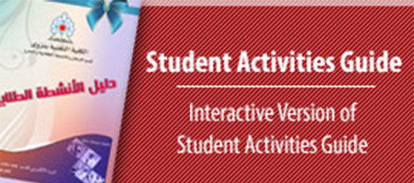 Student activities guide